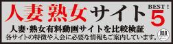 人妻・熟女系動画サイトベスト5!有料アダルトサイト比較一覧